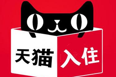 宝聚帮您解答:由于您的品牌的市场影响力不符合天猫的定位,未能